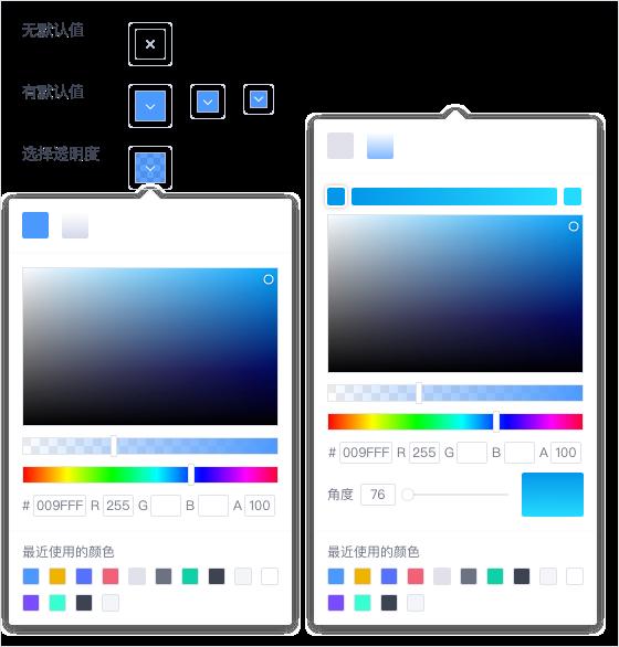 颜色选择器 ColorPicker